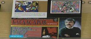 Юрий Багдасаров - Заслуженный
