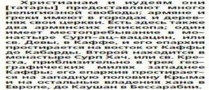 Крымское ханство 1784г. - О возвращении
