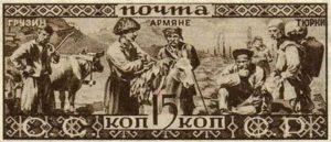 История в почтовых марках - Армяне
