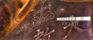 Из истории взаимоотношений Армении
