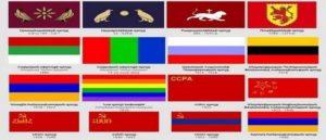 Флаги Династий Армении