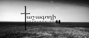 Крестокрады - Армянское братство