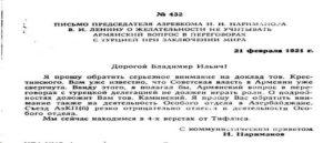 Письмо Нариманова Ленину с предложением