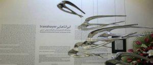 Армяне Ирана - Выставка в Тегеране