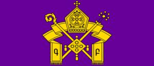 Армянский Католикос Константин