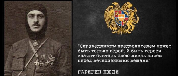Гарегин Нжде спас армян от уничтожения как семитов | Вне Строк