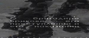 Убийство армянских фидаинов
