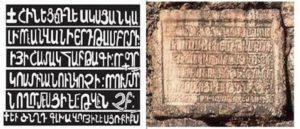Стертая надпись на Крепости Тамрут