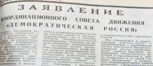 """Обращение """"Демократической России"""""""