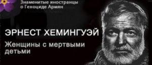 Эрнест Хемингуэй - В порту Смирны