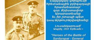 Зоравар Кристапор Араратян