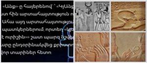 Египетский Анк - Армянский Кьянк