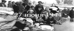 Из истории депортации армян Крыма