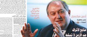 Армен Саркисян газете Аль-Ахрам