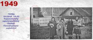 Из истории депортации армян