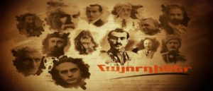 Из жизни Гургена Яникяна