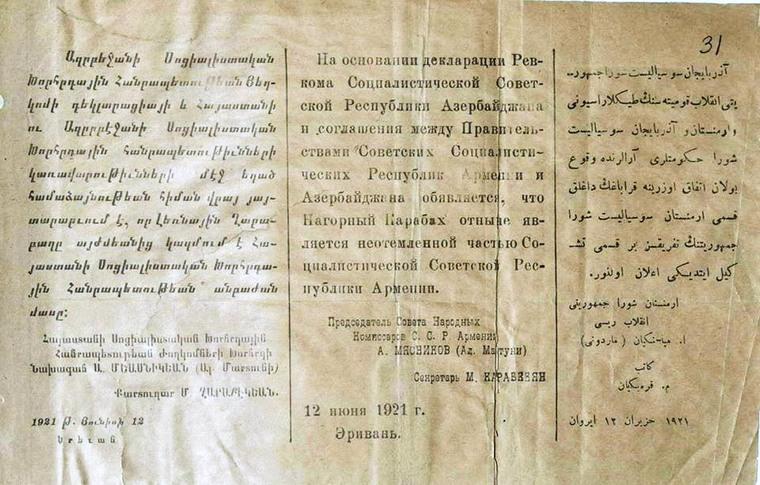 Постановление Совнаркома Армении