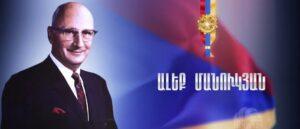 Ко дню памяти Алека Манукяна