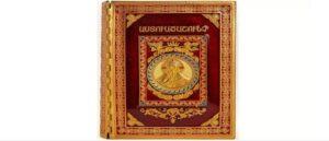 Армянская Библия в музее Библии