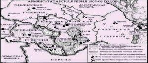 Армяно-татарская резня 1905-1906гг.