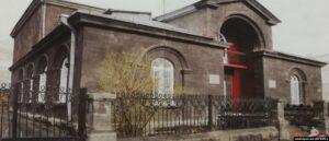 Дом музей Аветика Исаакяна