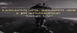 Армянин - Человек Истины - Гарегин Нжде
