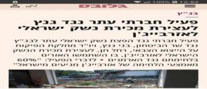 Израильская организация подала иск