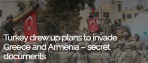 Турция разработала планы вторжения
