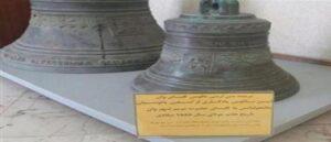 Исторический колокол, сохранившийся в Иране