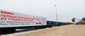 В Россию осуществлен первый экспорт из Турции