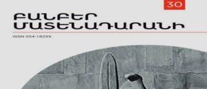 "Очередной номер журнала ""Банбер Матенадаран"" - Новости культуры"