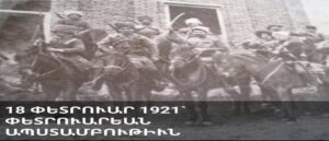 Февральское восстание - Героическая страница в Новейшей истории Армении