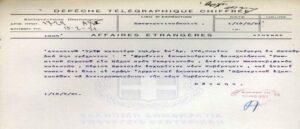 Греческий исторический документ о февральском восстании 1921 г