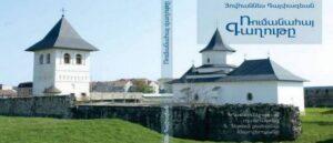 Опубликована книга об армянской общине Румынии