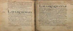Краткая хронология истории Армянского права