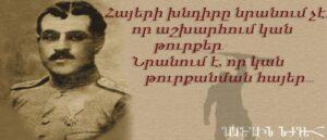 Гарегин Нжде - Для Армении и мира