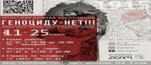 Нет геноциду - Мультимедийная выставка в Ростове-на-Дону