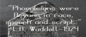 Лоуренс Уодделл - О так называемой арамейской письменности