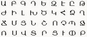 История возникновения армянского алфавита