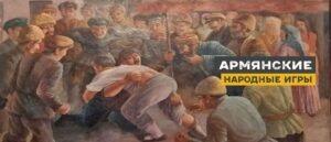 Армянские народные игры с незапамятных времён