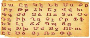 Основная ошибка исследователей армянского алфавита