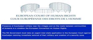 Арман Татоян о необходимости срочного межгосударственного обращения в Европейский суд