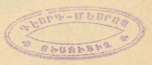 Геворг Месроп - Один из видных армянских деятелей