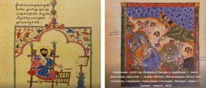 Армянское искусство книжной миниатюры Нахиджевана