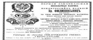 Первую шоколадную фабрику в Закавказье открыли братья Филипосяны в Баку