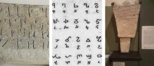 Об армянском и арамейском алфавитах