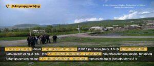 Присутствие ВС Азербайджана на дорогах у приграничных сел РА является нарушением права на жизнь жителей Армении