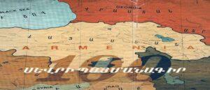 Город Баку назван в честь армянского царя Бакура