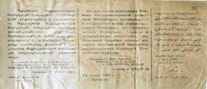 Россия нарушила территориальную целостность Советской Армении