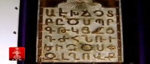 Армянский алфавит и Вселенная